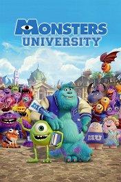 Университет монстров / Monsters University