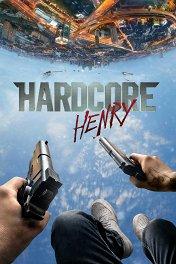 Хардкор / Hardcore Henry