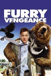 Месть пушистых / Furry Vengeance