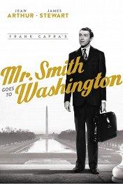 Мистер Смит едет в Вашингтон / Mr. Smith Goes to Washington