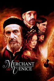 Венецианский купец / The Merchant of Venice