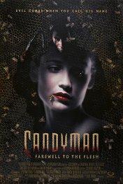 Кэндимен-2 / Candyman: Farewell to the Flesh