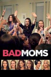 Очень плохие мамочки / Bad Moms