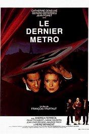 Последнее метро / Le dernier métro