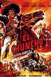 Золотая пуля / El chuncho, quien sabe?