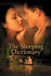 Интимный словарь / The Sleeping Dictionary