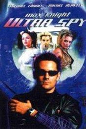 Макс Найт: Супершпион / Max Knight: Ultra Spy