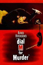 В случае убийства набирайте «М» / Dial M for Murder