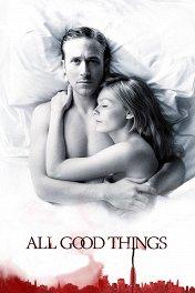 Все самое лучшее / All Good Things