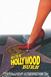 Гори, Голливуд, гори / An Alan Smithee Film: Burn Hollywood Burn