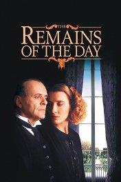 На исходе дня / The Remains of the Day