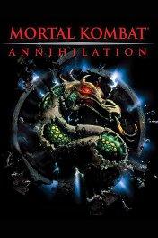 Смертельная битва-2: Истребление / Mortal Kombat: Annihilation