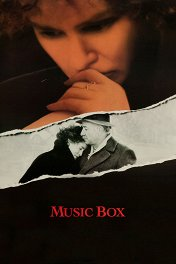 Музыкальная шкатулка / Music Box