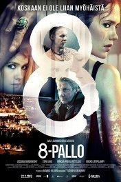Восьмой шар / 8-Pallo