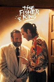 Король-рыбак / The Fisher King