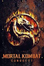 Смертельная битва: Завоевание / Mortal Kombat: Conquest
