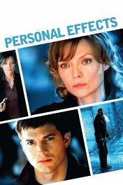 Личное / Personal Effects