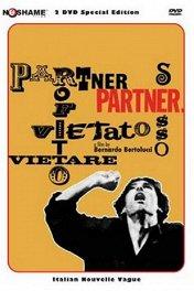 Партнер / Partner