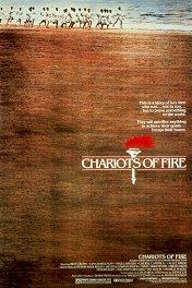 Огненные колесницы / Chariots of Fire