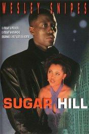 Шугар Хилл / Sugar Hill
