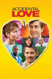 Любовная загвоздка / Accidental Love