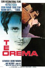 Теорема / Teorema