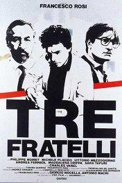 Три брата / Tre fratelli