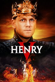 Король Генрих V / Henry V