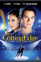 Золотой лед-3: В погоне за мечтой / The Cutting Edge 3: Chasing the Dream