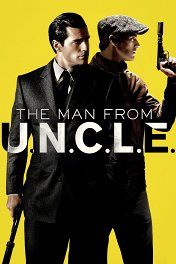 Агенты А.Н.К.Л. / The Man from U.N.C.L.E.