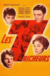 Обманщики / Les Tricheurs