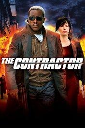 Стрелок / The Contractor