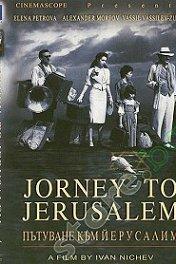 Путешествие в Иерусалим / Пътуване към Йерусалим