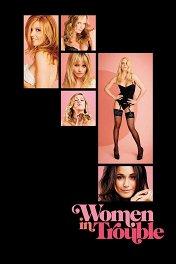 Женщины в беде / Women in Trouble