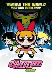 Крутые девчонки / The Powerpuff Girls