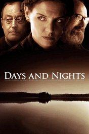 Дни и ночи / Days and Nights