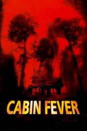 Лихорадка / Cabin Fever
