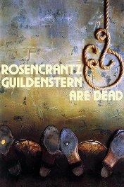 Розенкранц и Гильденстерн мертвы / Rosencrantz & Guildenstern Are Dead