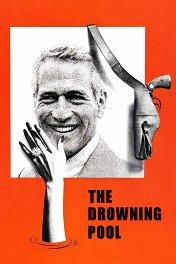 Бассейн утопленников / The Drowning Pool