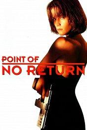 Возврата нет / Point of No Return