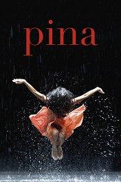 Пина: Танец страсти / Pina