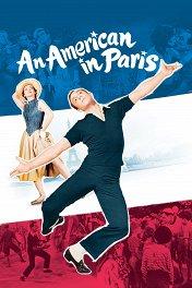 Американец в Париже / An American in Paris