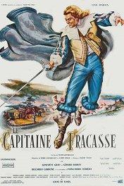 Путешествие капитана Фракасса / Le capitaine Fracasse