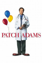 Целитель Адамс / Patch Adams