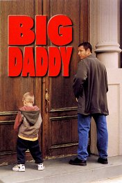 Большой папа / Big Daddy