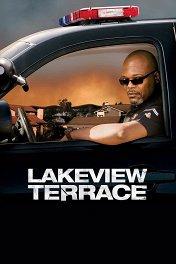 Добро пожаловать в Лэйквью / Lakeview Terrace