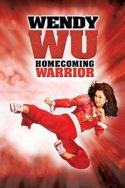 Вэнди Ву: Пуленепробиваемая / Wendy Wu: Homecoming Warrior