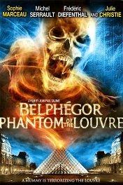 Бельфегор — призрак Лувра / Belphégor - Le fantôme du Louvre