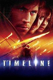 В ловушке времени / Timeline