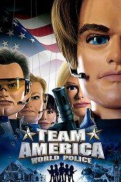 Отряд «Америка»: Всемирная полиция / Team America: World Police